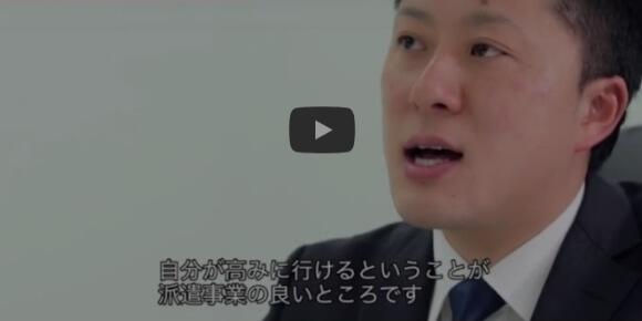 【仕事紹介】綜合キャリアグループ(2019年度新卒採用)