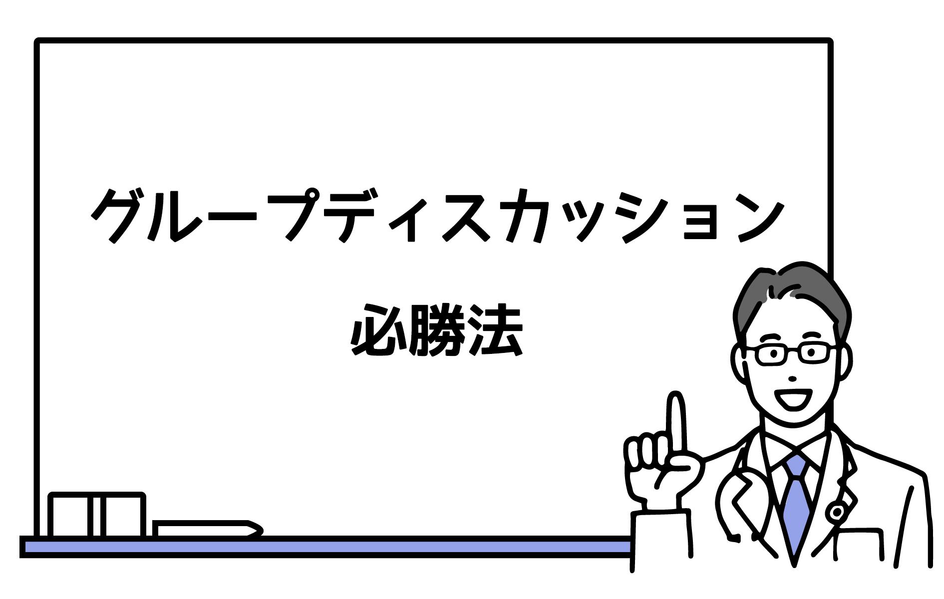 【就活インターン生必見!】1分でわかる!グループディスカッション(GD)必勝法